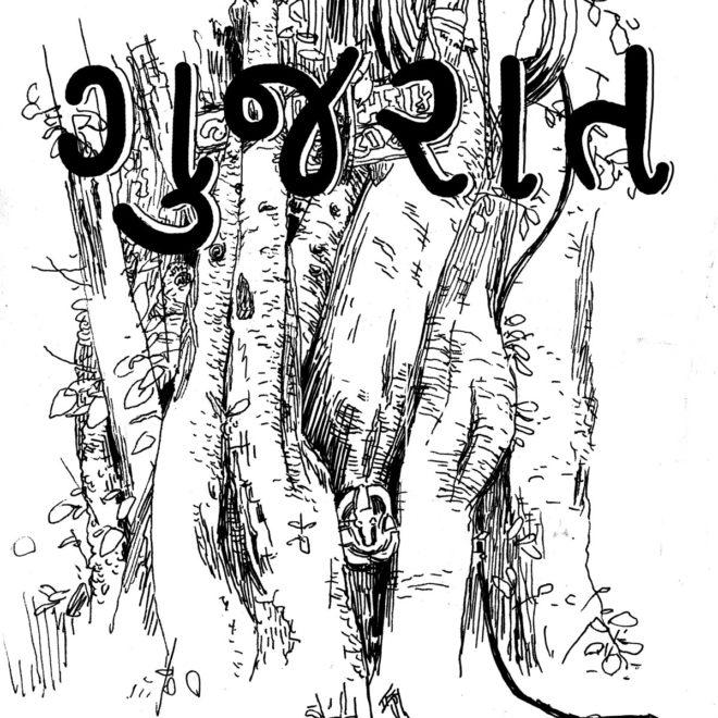 Thumbnail for Gujarat comic